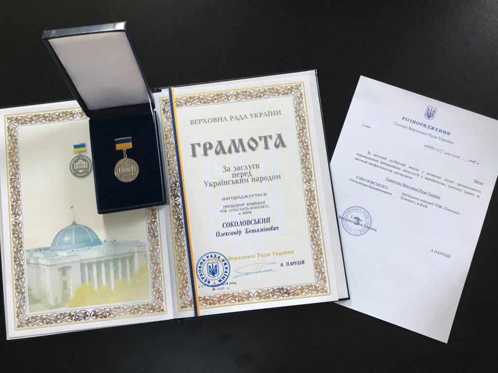 Александр Соколовский награждение