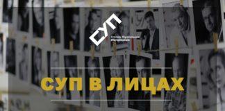 СУП в ЛИЦАХ — Александр Соколовский